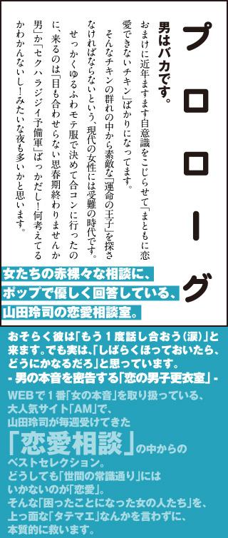 山田玲司の恋愛相談室