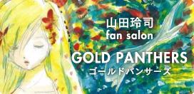 山田玲司ファンサロン ゴールドパンサーズ