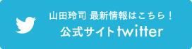 山田玲司 最新情報はこちら! 公式サイトtwitter