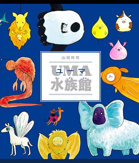 UMA水族館 表紙