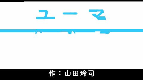 UMA水族館 作:山田玲司