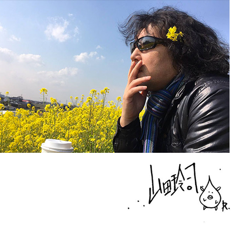 山田玲司 メッセージ