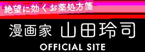 漫画家 山田玲司 公式サイト