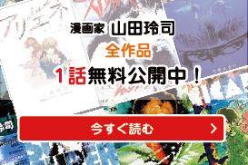漫画家 山田玲司 全作品1話無料公開中!