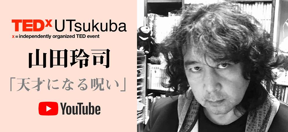 TEDxUTsukuba Youtube公開