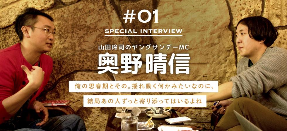 山田玲司のヤングサンデーMC 奥野晴信ロングインタビュー