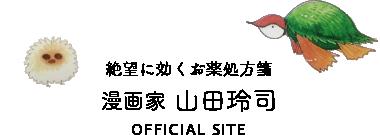 絶望に効くお薬処方箋 漫画家 山田玲司 公式サイト