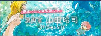 山田玲司公式サイト