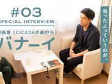 『CICADA』作画担当 漫画家バナーイ先生ロングインタビュー