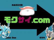 【11月28日・12月5日配信】二週連続!「モクサイ.com」に玲司先生がゲスト出演