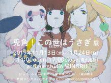 【11月13日〜11月24日】「兎角!この世はうさぎ展」出展