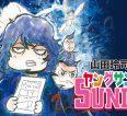 【応募要項】第5回ヤンサン主題歌決定戦『テーマ:デュエット』締切:再延期7月31日